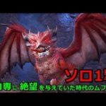 【MHWI】弱体化前のムフェトジーヴァをソロ1回討伐する動画【ヘビィボウガン】