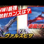 【MHWI】結局アイスボーン最強放射ガンランスはどっちなのか【ため砲撃】