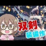 【PS5/MHWI】双剣、メインデータデビュー!装備を調整しながら実戦【モンハンワールド:アイスボーン】