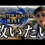 【第三項】『モンスターハンターライズ』 映像見聞録  翔蟲を使ったアクション