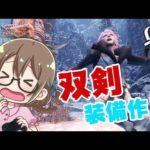 【MHW 改造】受付嬢を振り回してみた!!!!【MOD動画】【アイスボーン】