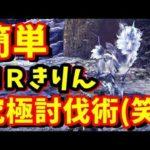 MHWI】マスター古龍キリンの究極討伐戦術「ステルスボンバー」を教えてもらったので動画にして見た【モンハンワールドアイスボーン】