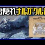 【MHW 改造】新モンスター「雪隠れナルガクルガ」に挑戦してみた!【MOD動画】【アイスボーン】