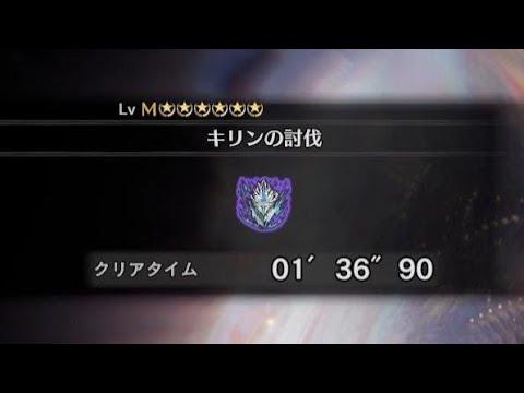 【MHWI】 歴戦 キリン ヘビィボウガン(散弾) 1分36秒