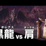 【MHWI】ミラボレアス vs タックル【ゆっくり実況】