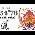 MHWI 紅蓮滾るバゼルギウス 大剣 TA wiki rules 3'54″76 燻火堆然/Seething Bazelgeuse Greatsword solo
