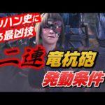 【MHWI】ガンランスの竜杭砲が二連続で刺さる「二連竜杭砲」がヤバすぎる【PS5】