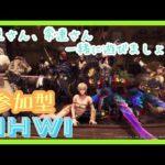 【MHWI/参加型】初見さん大歓迎♪イベントクエストなど楽しみましょう!