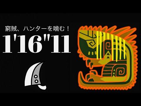 MHWI 歴戦王ドスジャグラス 大剣ソロ 1'16″11 窮賊、ハンターを噛む!/Arch Tempered GreatJagras Greatsword solo