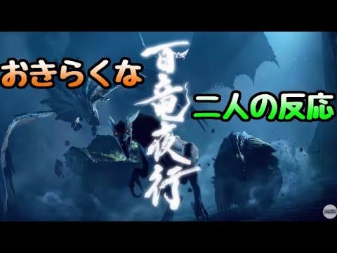 【日本人の反応】おきらくな二人が「モンスターハンターライズ」プロモーション映像2を実況!