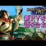 【MHRise】緊急生放送!ライズのPV2を見尽くすライブ
