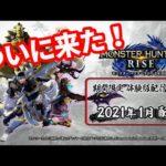 MHRise体験版1月に決定!新PVでモンスター4体と新たな兵器も登場!