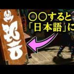 【MHRise】カムラの里のモンハン文字は「あること」をすると読める!?