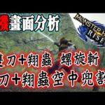 【MHRise】太刀!雙刀!雙武器操作畫面 5個實機畫面分析要點 心得分享 【魔物獵人崛起 |Nintendo Switch】