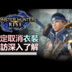 確定取消 衣裝 !! 專訪深入了解 ➤ 魔物獵人 崛起 MHRise |  WillWill reacts to  Exclusive Developer Q&A | gaijin hunter