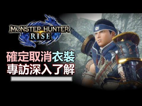 Monster Hunter Rise   Armor Set Showcase & New Monster Gameplay
