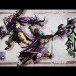 Nintendo Switch『モンスターハンターライズ』武器紹介動画:双剣