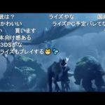 【モンハンライズ】最新PV ニコニコ動画の反応 ニコ生切り抜き【コメント付き】モンスターハンターライズ  Monster Hunter Rise