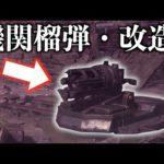 【MHWI】移動式速射バリスタになりたいと思いませんか?【シュレイド城/ミラボレアス】【機関榴弾特化】