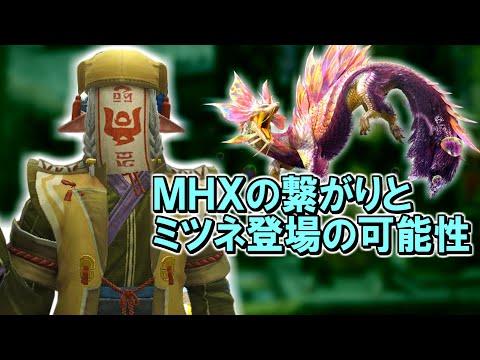 【MHRise考察】MHXとの繋がりが判明!?タマミツネ登場の可能性について