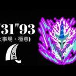 MHWI 歴戦キリン 大剣ソロ 2'31″93/Tempered Kirin Greatsword Solo