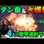 【MHWI】キリンが燃える!4人で徹甲榴弾速射ライトボウガン使ったら見たことない展開になった【モンスターハンターワールド:アイスボーン 実況プレイ】