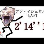 2分14秒で倒されるラスボス  アン・イシュワルダ【MHWI】(ゆっくり実況 民)