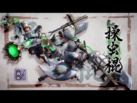 Nintendo Switch『モンスターハンターライズ』武器紹介動画:操虫棍