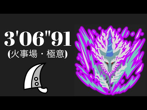 MHWI 歴戦キリン 大剣ソロ 3'06″91/Tempered Kirin Greatsword Solo