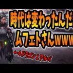 MHWI:PS5】ムフェト・ジーヴァ ソロVS雑魚ハンターでも最強装備なら一撃討伐いけるやろw