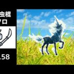 【MHWI】キリン 操虫棍 ソロ 2'58″11 /Kirin Insect glaive solo