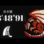 MHWI ムフェトジーヴァ 大剣ソロ 赤き龍 13'48″91/The Red Dragon Pursuit Lv1 Safi Jiva GreatSword solo