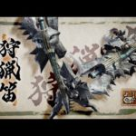 Nintendo Switch『モンスターハンターライズ』武器紹介動画:狩猟笛