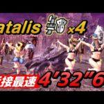 【MHWI】ミラボレアス 4'32″61 ガンランス4PT/Miraboreas Fatalis gunlance 4pt【近接最速】【伝説の黒龍】