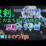 【PS4版MHWI】双剣はこの立ち回りで挑め!「歴戦キリン」編【モンハンワールド アイスボーン ネビダン実況】