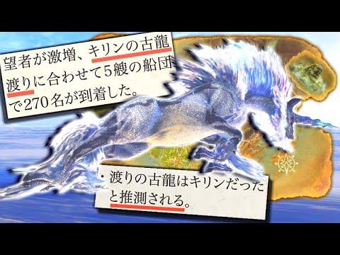 【MHWI】キリンはどうやって海を渡ったのか?古龍渡りを行った真相などについて考察&解説!【モンハン解説シリーズ】
