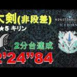 "【MHWI】大剣 M★5 キリン 2'24""84 (2分台討伐) greatsword Kirin 大劍 麒麟"