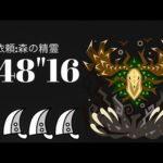 MHWI エンシェントレーシェン 大剣×4 1'48″16 依頼:森の精霊/Contract: Woodland Spirit Ancient Leshen Aerial Greatsword×4