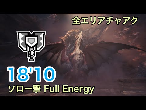 【MHWI PS4】赤き龍 ムフェト・ジーヴァ チャージアックス ソロ一撃 18'10″25/Safi'jiiva Full Energy Charge Blade Solo