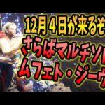 MHWI】12月4日!超絶アプデが来るぞー!さらば、マルチ用ソロムフェト!【モンハンラジオ