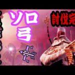 【MHWI】討伐できました✨ミラボレアス弓ソロチャレンジ3日め中♪モンスターハンターワールドアイスボーン♪