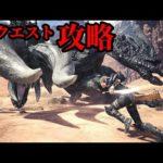 【MHWI】新コラボクエスト「The New World新世界にて」攻略していくぞ!!