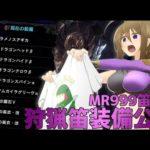 【MHWi 狩猟笛】MR999笛師の狩猟笛装備をお見せします。【ゆっくり解説動画】