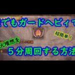 【MHWI】王鎧玉も出る激うまクエスト「燻火堆然」をガード散弾ヘビィで5分周回する方法