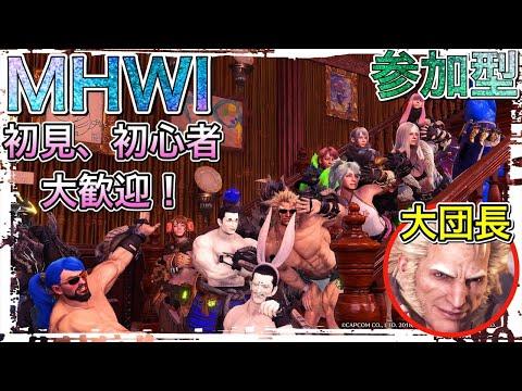[MHWI]参加型!初心者さん、初見さん大歓迎!参加する時はハンターネームだけ教えてね!