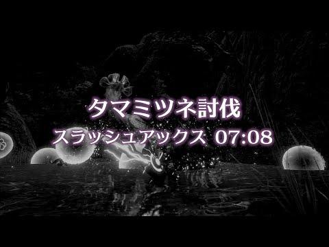 【MHRise Demo】タマミツネ討伐 スラッシュアックス 7:08 罠爆操無   Mizutsune Switch Axe solo