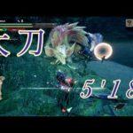 モンハンライズ 体験版 タマミツネ 5'18 太刀【MHRISE DEMO】
