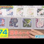 まだ終わらない!レア素材集め!?『モンスターハンターダブルクロス Nintendo Switch Ver.』カプコンTV!#74
