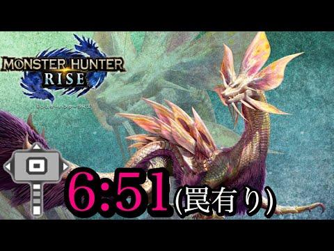 【MHRise Demo】タマミツネ討伐 ハンマー ソロ 06:51/Mizutsune Hammer solo【モンハンライズ体験版】