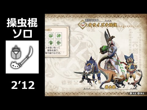 【MHRise:β】操虫棍に急襲突きがなかった件 【オサイズチ ソロ お試し】/ Great Izuchi Insect Glaive solo Trial